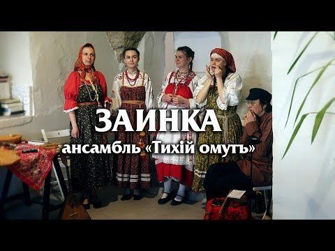 Смотреть клип Фолк-ансамбль Тихiй омутъ