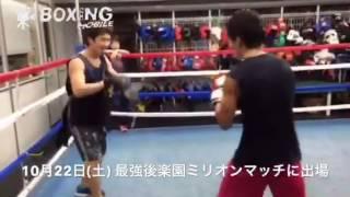 【ボクシング】久我勇作(ワタナベ) 2016/10/17 勅使河原弘晶 検索動画 28