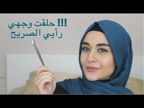 حلقت وجهي . رأيي الصريح وفيديو مكبر | Muslim Queens AR by Mona