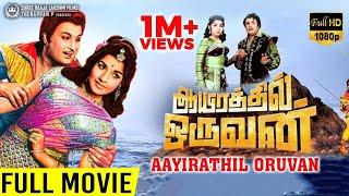 Aayirathil Oruvan HD FULL Movie TRUE 5.1 Audio | MGR | Jayalalitha | M N Nambiar | B R Banthulu