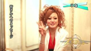 名前: 山田 りな(ヤマダ リナ) 所属:New Club ZERO ~tokyo~ http://...
