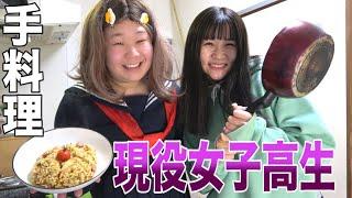 サイコパス女子高生に手料理作ってもらいましたw