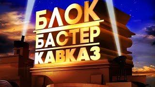 Download Блокбастер Кавказ | Шансон Юга Mp3 and Videos