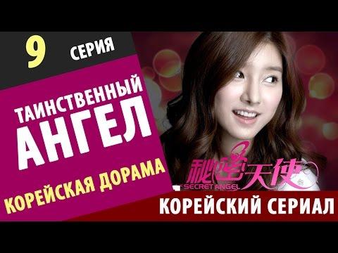КОРЕЙСКИЕ СЕРИАЛЫ 2015 ГОДА - смотреть корейские сериалы с русской озвучкой 2015