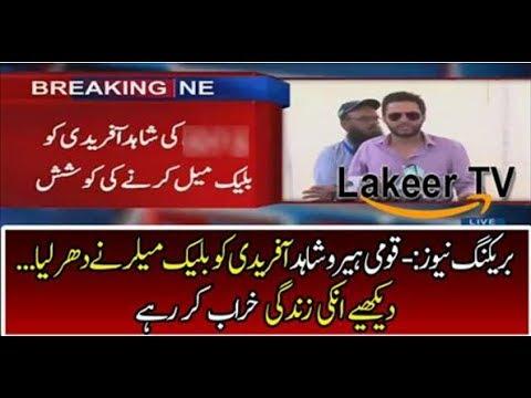 Someone Trying To Black Mailing Shahid Afridi