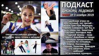 Триумф российских девушек в Гренобле через тернии к звёздам и новая cудейская атака на Хрустальный