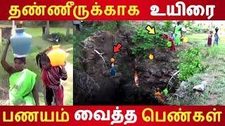 தண்ணீருக்காக உயிரை பணயம் வைத்த பெண்கள்| Tamil News | Tamil Seithigal | Latest News