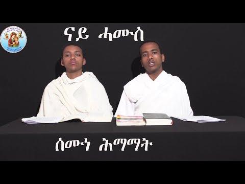 ናይ ሓሙስ ሰሙነ ሕማማት Eritrean OrthodoxTewahdo Church 2021