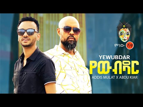Adis Mulat & Abdu Kiar(Yewub Dar) ኢዲስ ሙላት & አብዱ ኪያር(የውብ ዳር)New Ethiopian Music 2021(Official