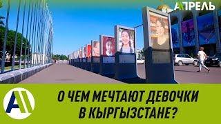 О чем мечтают девочки Кыргызстана? \ 28.05.2019 \ Апрель ТВ