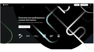 Stepik: Бесплатный онлайн курсы по программированию, дизайну и многому др.
