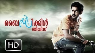 Malayalam Movie Bicycle Thieves First Look