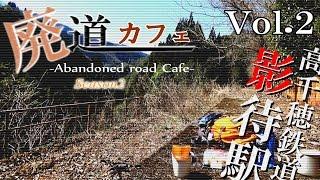廃道カフェSeason2 Vol.2 高千穂鉄道 影待駅 Abandoned road Cafe in Kagemachi station of Takachiho railway