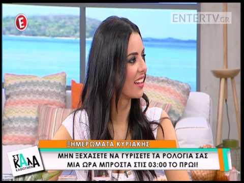 "Entertv: ""Στα καλά καθούμενα"": Όσα είπαν για την αλλαγή της ώρας και η ""γκάφα"" της Καραβάτου"