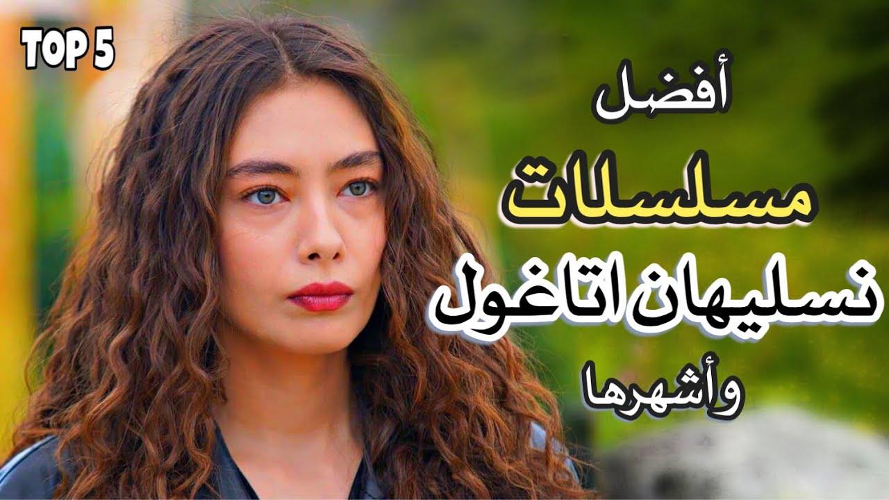 اجمل 5 مسلسلات للممثلة نسليهان اتاغول ، بطلة ابنة السفير،افضل مسلسلاتها التركية Top5 neslihan atagül
