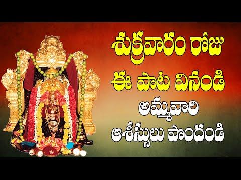 శుక్రవారంనాడు ఈ పాట వినండి దుర్గమ్మ అశిసులు పొందండి   Pramila Hyderabad  Jayasindoor Ammorlu Bhakthi