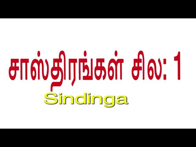 சாஸ்திரங்கள் சில: 1 Some of the Shastras: 1