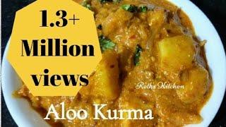 Aloo Kurma   బంగాళాదుంప కుర్మా   Potato Kurma recipe  for Rotis, Biryani, Pulao