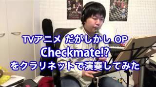 クラリネット奏者ナオです!今日も音楽、楽しんでいきましょう♪ 現在絶賛放映中の「だがしかし」の第1期のOP「Checkmate!?」をお届けします!クールな感じでとっても ...