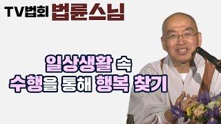 [BTN불교TV] TV법회 법륜스님 편