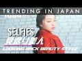 watch he video of Evolution of Japanese Selfies