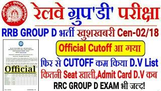 RRB GROUP D OFFICIAL UPDATE CUTOFF फिर से Decrease Official Cutoff जारी RRC GROUP D EXAM भी जल्द
