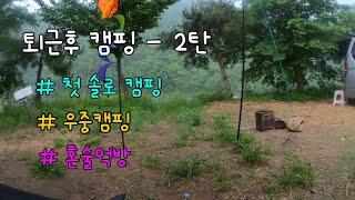 퇴근후캠핑/혼캠/솔캠/혼술/여자솔캠/스파크차박