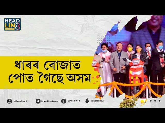 Himanta Biswa Sarma | BJP Assam | ধাৰৰ বোজাত পোত গৈছে অসম