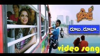 Orange-ఆరెంజ్  Telugu Movie Songs | Rooba Rooba Video Song | Ram Charan | VEGA Music