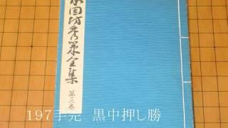 本因坊秀策 太田雄蔵(先番)  三十番碁第一局 MR囲碁459 c