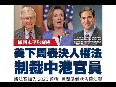 《今日点击》美参众两院领袖 国会将复会「香港人权法案」首要任务