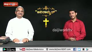 Jeevitamruth│Episode 277│Daijiworld Television