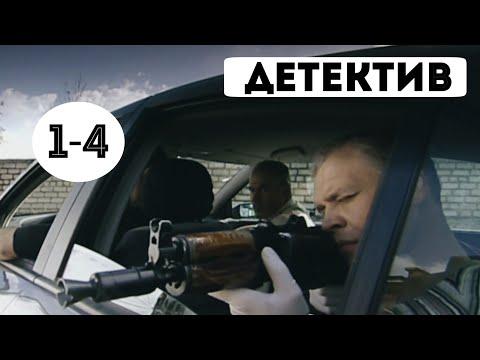 КРУТОЙ ДЕТЕКТИВ! 'Мужчины не плачут' (Удар 1-4 серия) Русские детективы, криминал - Ruslar.Biz