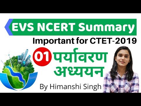 Repeat Nature of Mathematics CTET-2017 || what is pedagogy?|| CTET