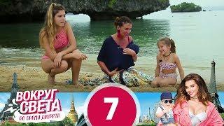 Вокруг света во время декрета | Выпуск 7 | Таиланд. Остров Краби