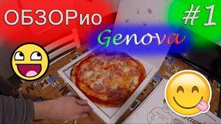 #1 Обзор доставки пиццы в Италии, Генуя