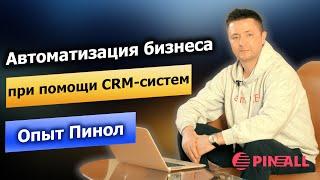Автоматизация бизнеса при помощи CRM-систем. Опыт Пинол (18+)