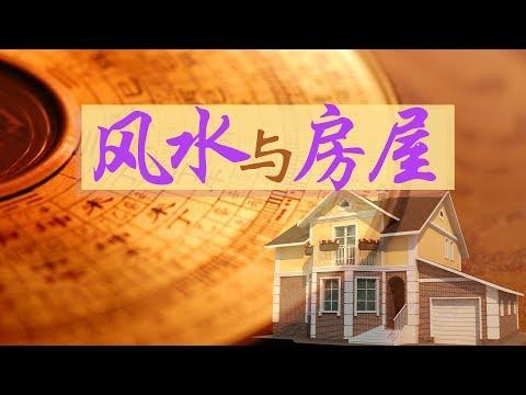 风水与房屋 Fengshui & Property 安家纽约LivingInNY (12/06/17)