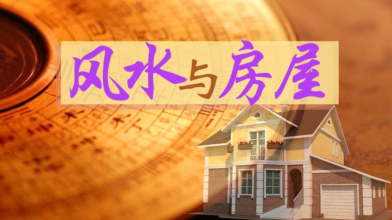 风水与房屋 Fengshui /u0026 Property 安家纽约LivingInNY