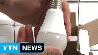 LED 조명기구 175억 원어치 불법수입 무더기 적발 …