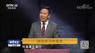 《法律讲堂(文史版)》 20190909 贩卖死马牵重案| CCTV社会与法