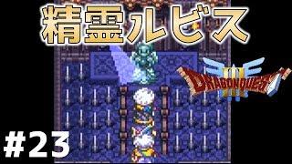 #23 精霊ルビス 【たぶやん盗賊団】 【ドラゴンクエスト3】【wii】
