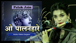 O Palanhare-Chakradhar Samaroh-Palak Jain- The Golden Notes