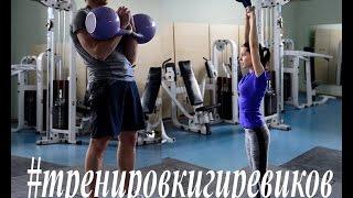 #тренировкигиревиков: технико-силовая тренировка.