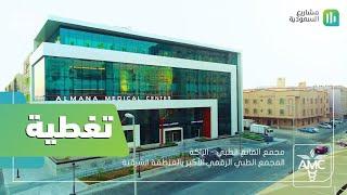 مجمع المانع الطبي بالراكة نموذج للاستثمار الطبي الخاص