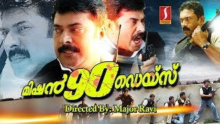Mission 90 Days | Mammootty Malayalam Full Movie | Suspense Thriller | HD Quality | Malayalam Online