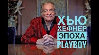 Хью Хефнер - эпоха Playboy