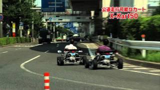 公道OKなカート!X-Kart50 【メカニカ】