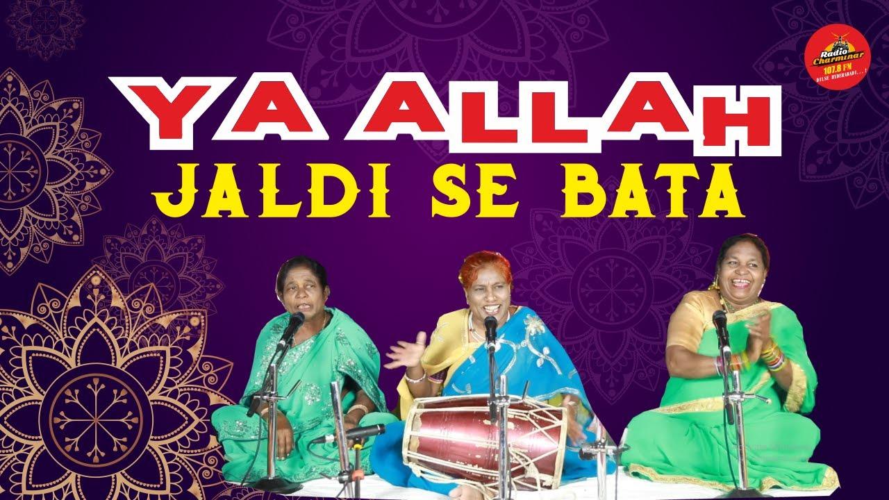 Ya Allah jaldi Se Bata....#Dholakkegeet #Khalama  #Dholakkegeet3.0