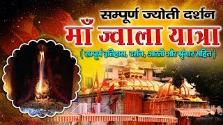 Jai Maa Jwala (जय ज्वाला मैया) Sampuram Itihaas Gatha History Darshan Yatra Movie